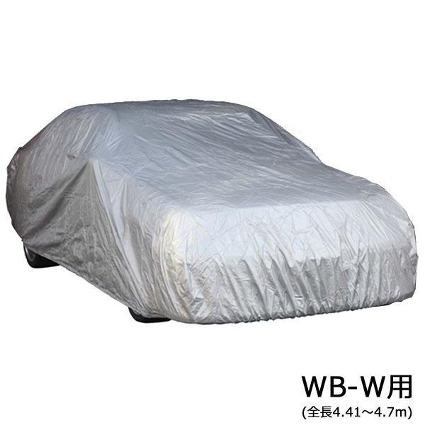 (同梱不可)ユニカー工業 ワールドカーオックスボディカバー ステーションワゴン WB-W用(全長4.41~4.7m) CB-208