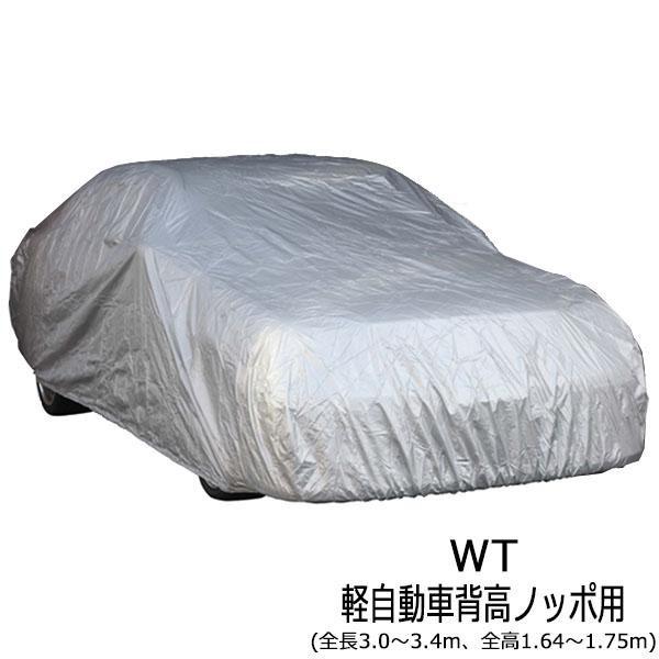 (同梱不可)ユニカー工業 ワールドカーオックスボディカバー 乗用車 WT軽自動車背高ノッポ用(全長3.0~3.4m、全高1.64~1.75m) CB-211