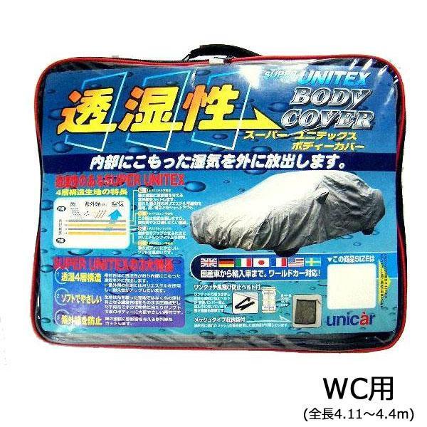 (同梱不可)ユニカー工業 透湿性スーパーユニテックスボディーカバー 乗用車 WC用(全長4.11~4.4m) BV-603
