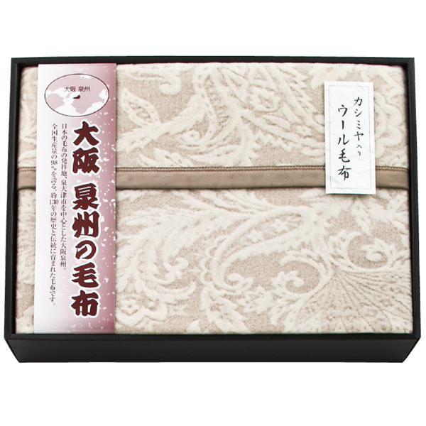 (同梱不可)ジャガード織カシミヤ入ウール毛布(毛羽部分) SNW-151 7134-034