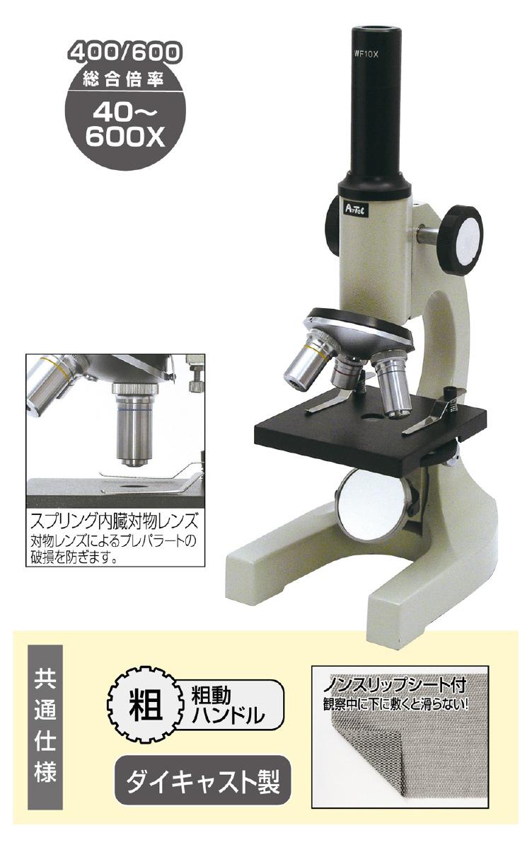 △鏡筒上下顕微鏡 400/600