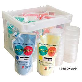 イベントカラースパウト12色ボックス入り EVS55BOX【ターナー色彩】