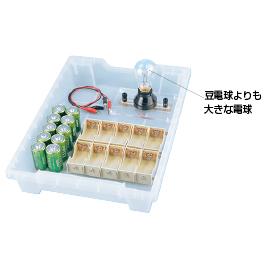 直列・並列実験セット B10-5903【ナリカ】