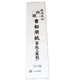 書初用紙 半紙三枚判(50パック) オオタカセイシ【その他】