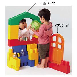 全身でブロック入って遊べるセット YG-115【ピープル】