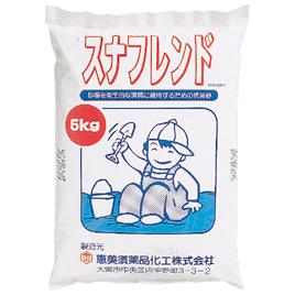 抗菌砂「スナフレンド」  【恵美須薬品化工】