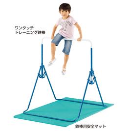 鉄棒用安全マット 61202【マスセット】