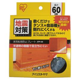 家具転倒防止プレート 120cm JTP-120【アイリスオーヤマ】