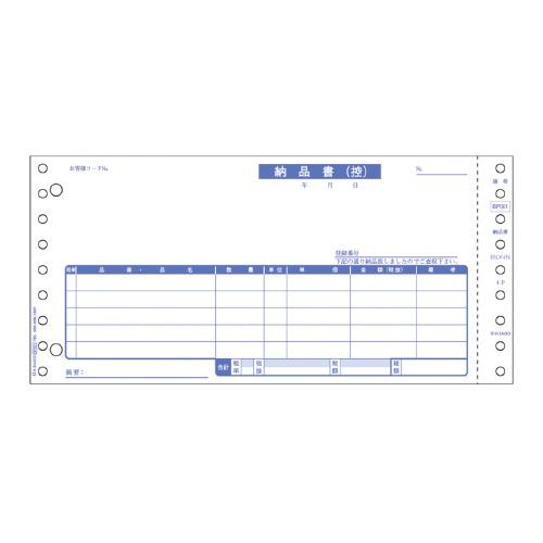 納品書 インボイス対応 レーザプリンタ用、500枚入 BP1411【ヒサゴ】