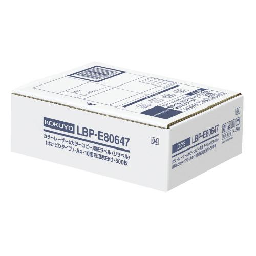 カラーLBP&コピー用ラベル リラベル 10面四辺余白付 500枚入 LBP-E80647【コクヨ】