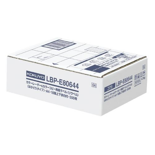 カラーLBP&コピー用ラベル リラベル 18面上下余白付 500枚入 LBP-E80644【コクヨ】
