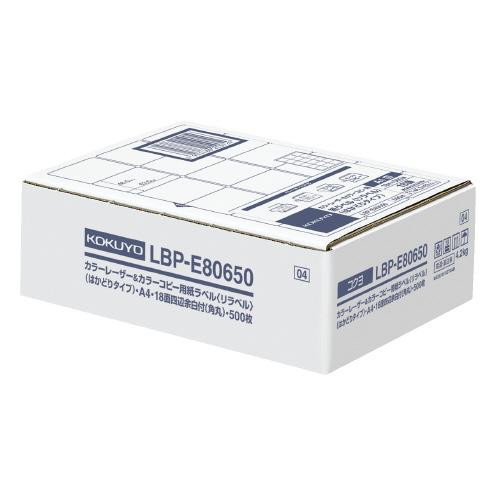 カラーLBP&コピー用ラベル リラベル 18面四辺余白付(角丸) 500枚入 LBP-E80650【コクヨ】
