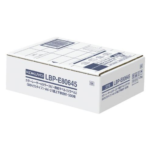 カラーLBP&コピー用ラベル リラベル 21面上下余白付 500枚入 LBP-E80645【コクヨ】