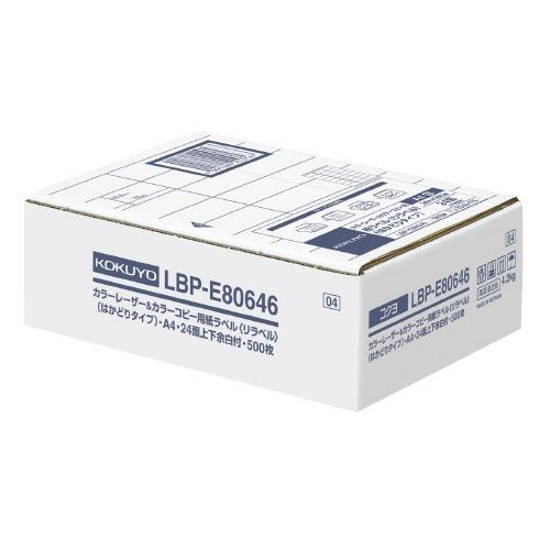 カラーLBP&コピー用ラベル リラベル 24面上下余白付 500枚入 LBP-E80646【コクヨ】