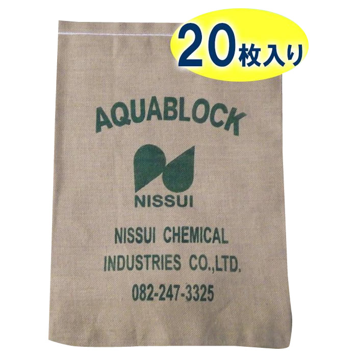 (同梱不可)日水化学工業 防災用品 吸水性土のう 「アクアブロック」 NDシリーズ 再利用可能版(真水対応) ND-20 20枚入り
