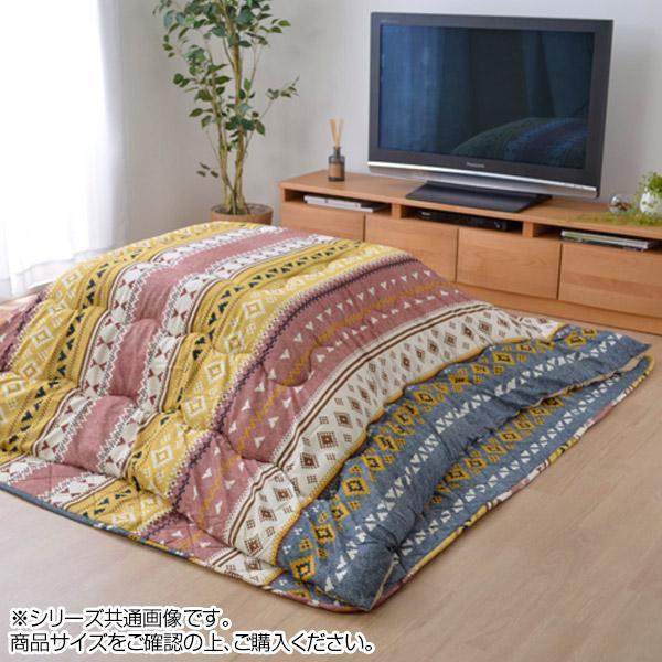 (同梱不可)こたつ布団 『ライナス』 掛け敷きセット レッド 約190×190cm 5996819