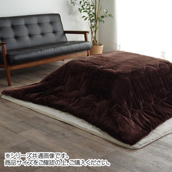 (同梱不可)こたつ掛け布団 撥水 静電気防止糸使用 『フランplus』 チョコレートブラウン 約205×245cm 9831377