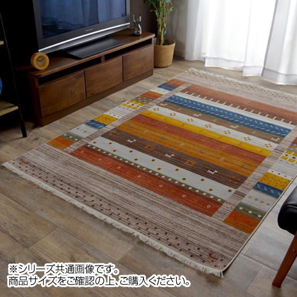 (同梱不可)トルコ製 ウィルトン織カーペット 『アヌ』 アイボリー 約160×225cm 2349039