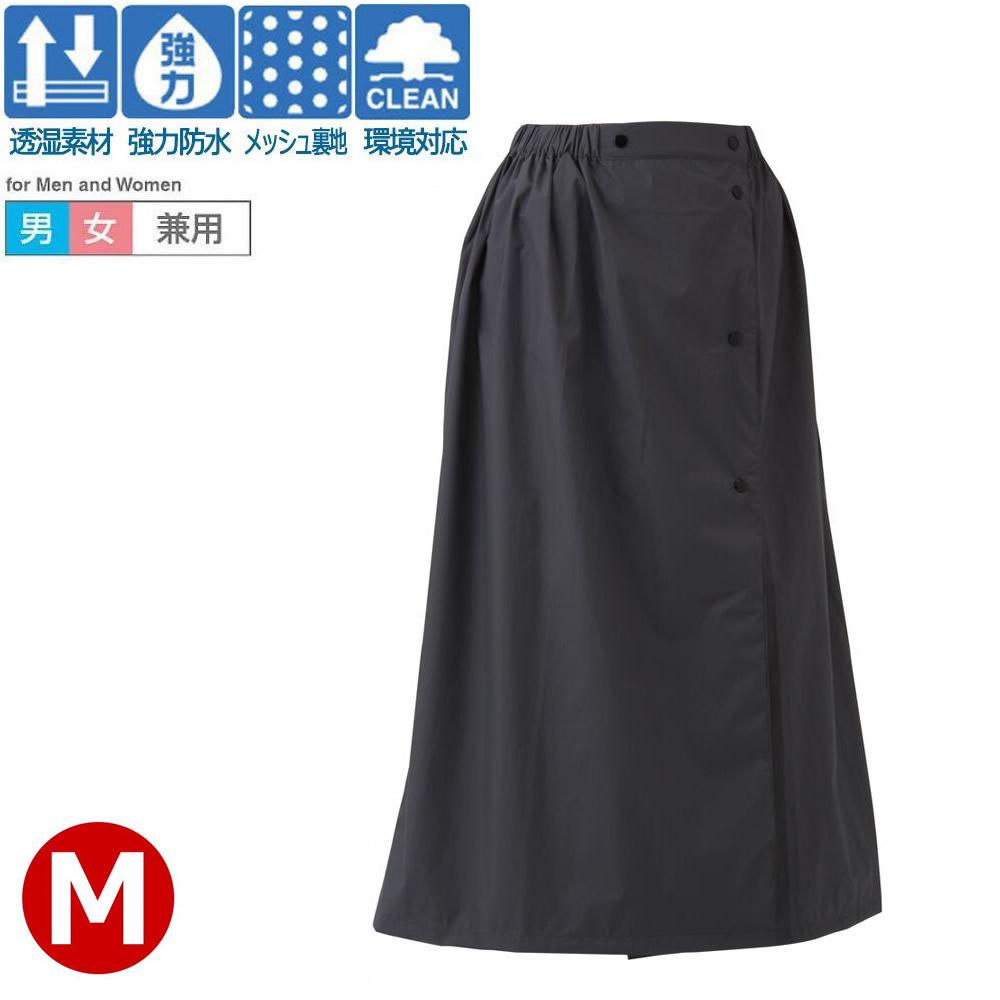 東レの透湿素材を使用したレインウェアです レインウェア 男女兼用 誕生日プレゼント 通気性抜群 同梱不可 スミクラ Q-628グレー ストリートシャワースカート M 売り出し 透湿