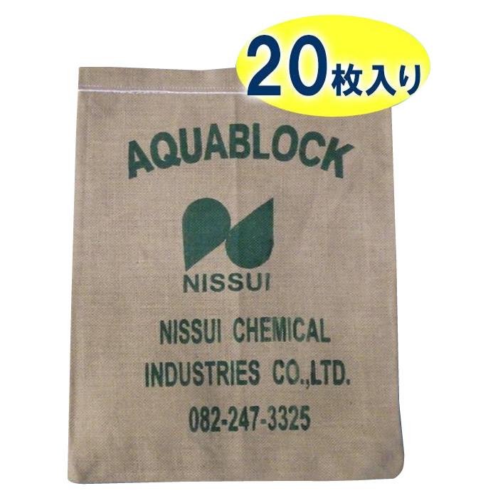 (同梱不可)日水化学工業 防災用品 吸水性土のう 「アクアブロック」 NXシリーズ 使い捨て版(真水対応) NX-15 20枚入り