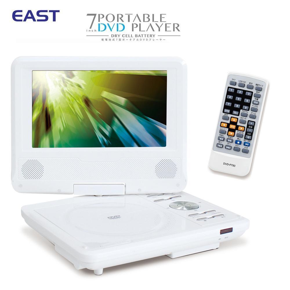 (同梱不可)EAST 7型ポータブルDVDプレーヤー(乾電池対応) DVD-P780