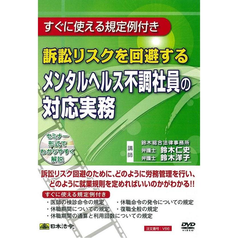 (同梱不可)日本法令 DVD 訴訟リスクを回避するメンタルヘルス不調社員の対応実務 V66