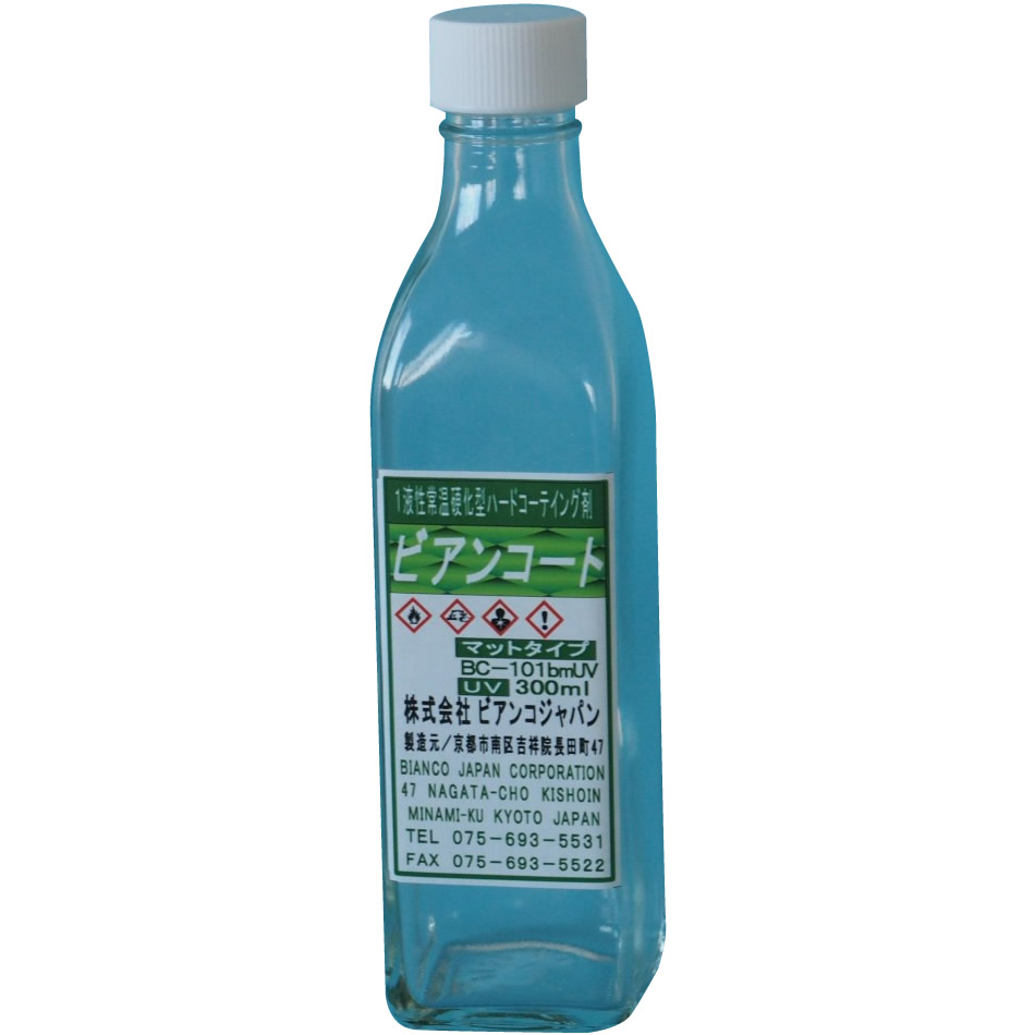 (代引き不可)(同梱不可)ビアンコジャパン(BIANCO JAPAN) ビアンコートBM ツヤ無し(+UV対策タイプ) ガラス容器300ml BC-101bm+UV