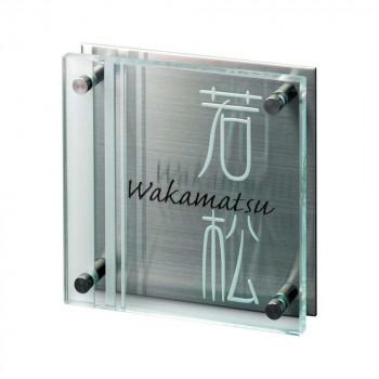 (代引き不可)(同梱不可)ガラス表札 フラットガラス 150角 GP-88