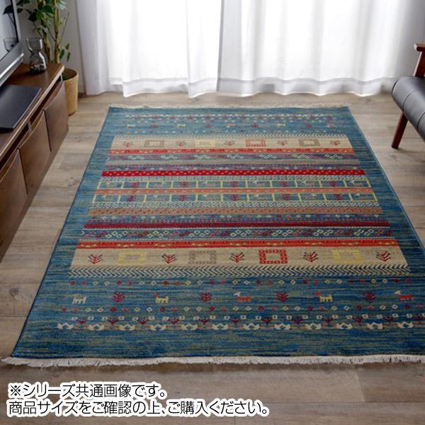 (同梱不可)トルコ製 ウィルトン織カーペット 『ペンヌ』 ネイビー 約133×190cm 2349829
