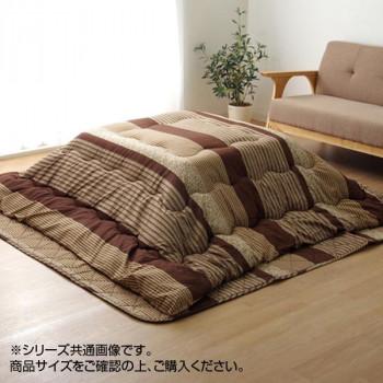 (同梱不可)厚掛けこたつ布団 掛け敷きセット 『ラムール』 ベージュ 約190×240cm 5994339