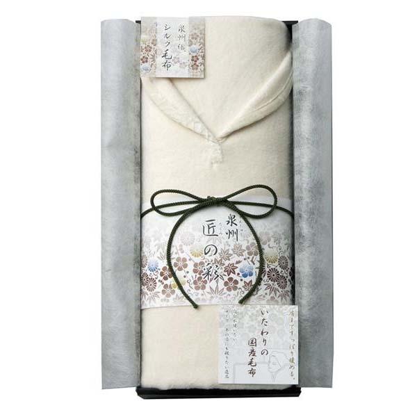 (同梱不可)泉州匠の彩 肩あったかシルク混綿毛布 WES-15030