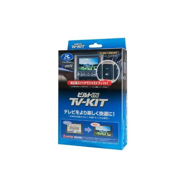 (同梱不可)データシステム テレビキット(切替タイプ・ビルトインスイッチモデル) ニッサン用 NTV392B-A