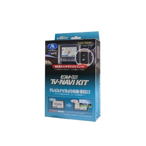 (同梱不可)データシステム テレビ&ナビキット(切替タイプ・ビルトインスイッチモデル) トヨタ/ダイハツ用 TTN-90B-A
