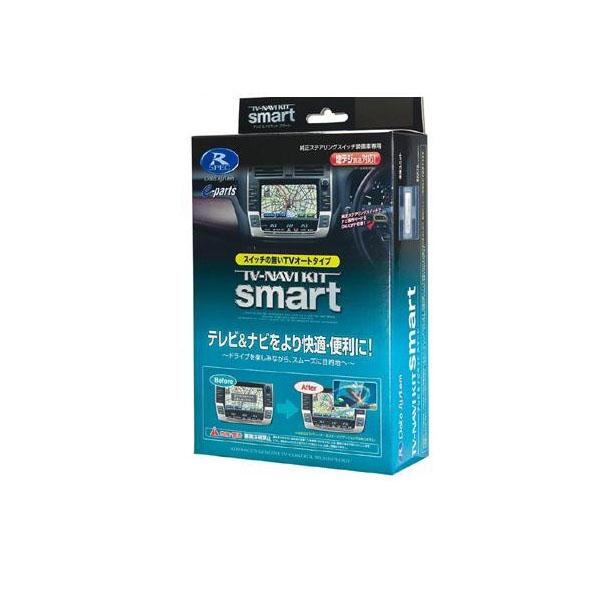 (同梱不可)データシステム テレビ&ナビキット(スマートタイプ) レクサス/トヨタ用 TTN-22S