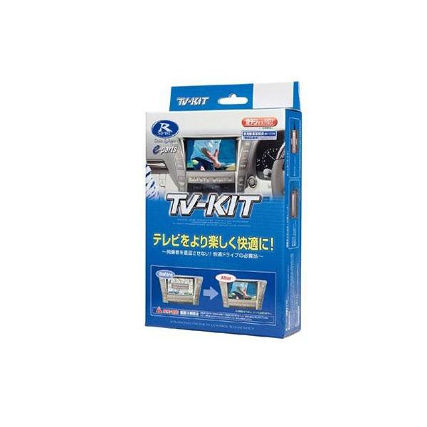 (同梱不可)データシステム テレビキット(オートタイプ) 三菱/スバル/マツダ/ダイハツ/スズキ用 DTA553