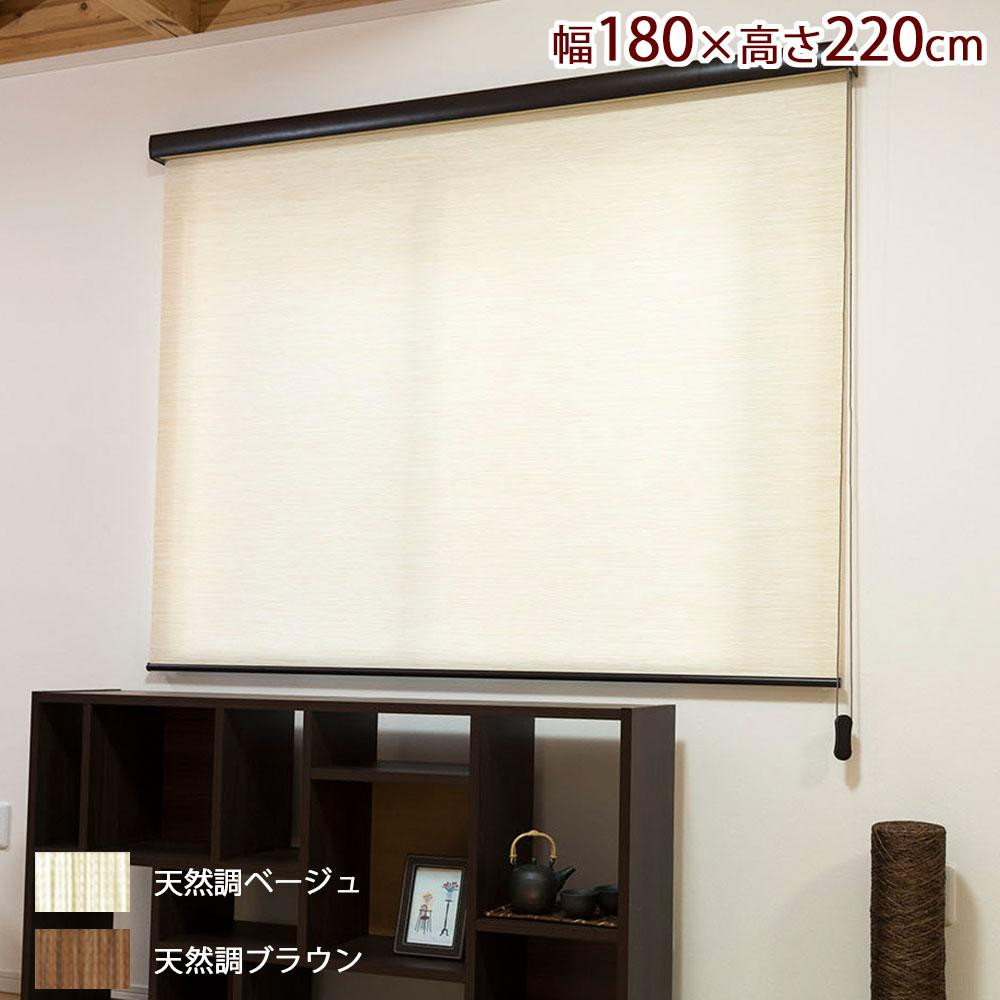 (同梱不可)ロールスクリーン エクシヴ ナチュラルタイプ 幅180×高さ220cm