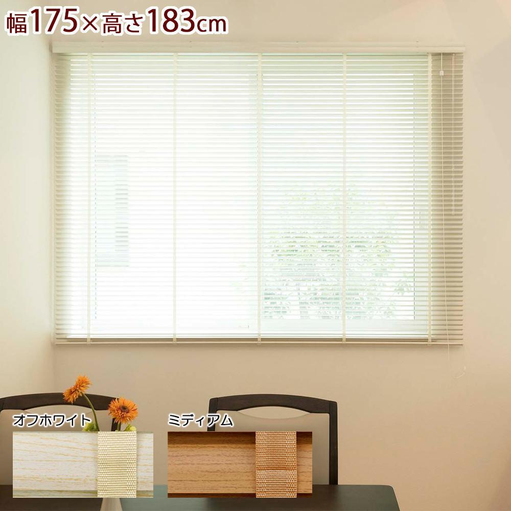 (同梱不可)木目調アルミブラインド シャンディ25 幅175×高さ183cm
