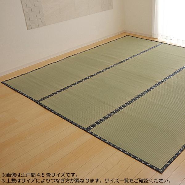 (同梱不可)純国産 い草 上敷き カーペット 糸引織 『梅花』 本間8畳(約382×382cm) 1105188