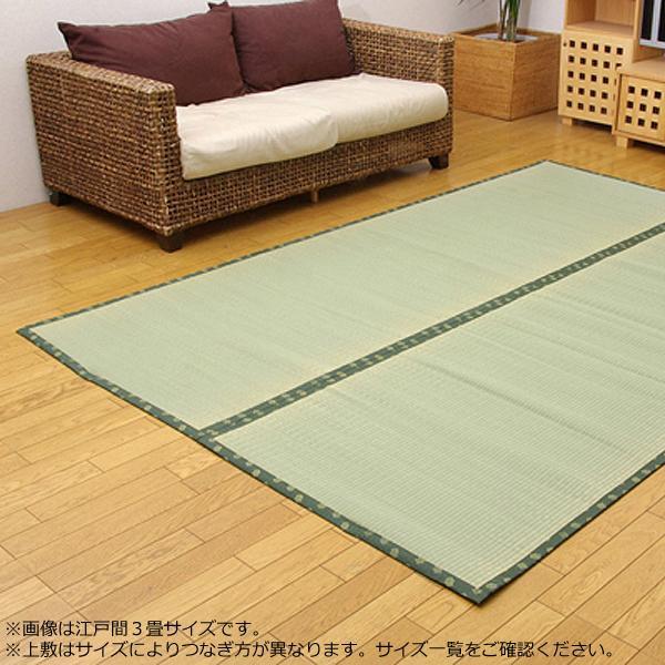 (同梱不可)純国産 フリーカット い草 上敷き カーペット 『F竹』 江戸間6畳(約261×352cm) 1418936
