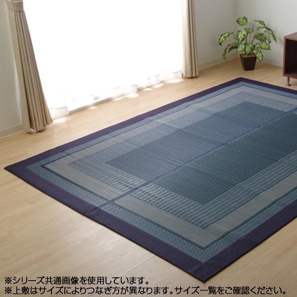 (同梱不可)純国産 い草ラグカーペット 『DXランクス総色』 ネイビー 約191×250cm