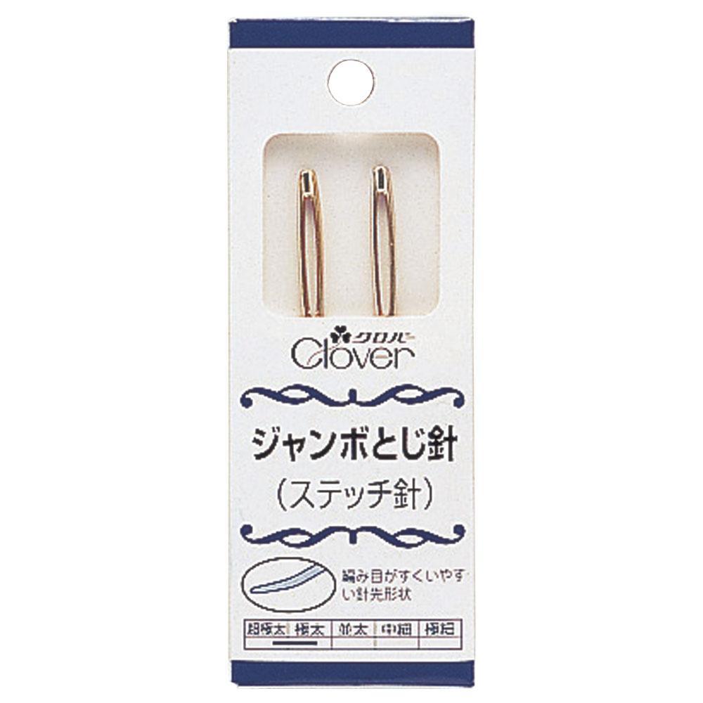 針先を曲げた目すくいしやすいタイプ 同梱不可 クロバー 58-101 直輸入品激安 ジャンボとじ針 豊富な品 ステッチ針