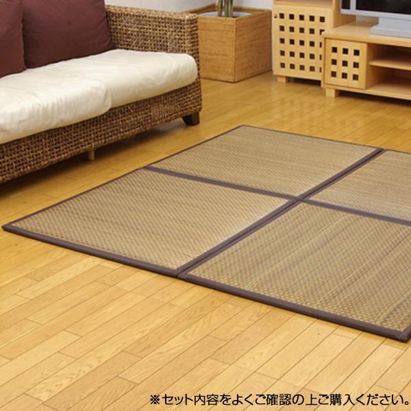 (同梱不可)国産い草使用 置き畳 ユニット畳 『タイド』 ブラウン 82×82×2.3cm(4枚1セット) 8627720