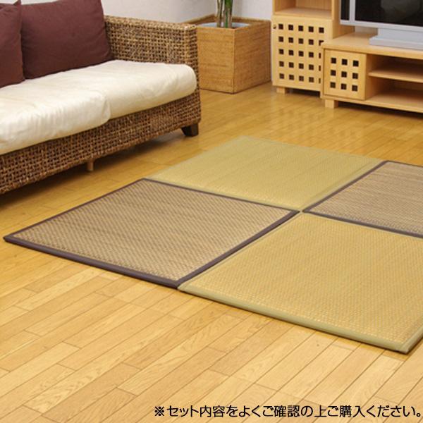 (同梱不可)国産い草使用 置き畳 ユニット畳 『タイド』 82×82×2.3cm 4枚1セット(ベージュ2枚+ブラウン2枚) 8627680