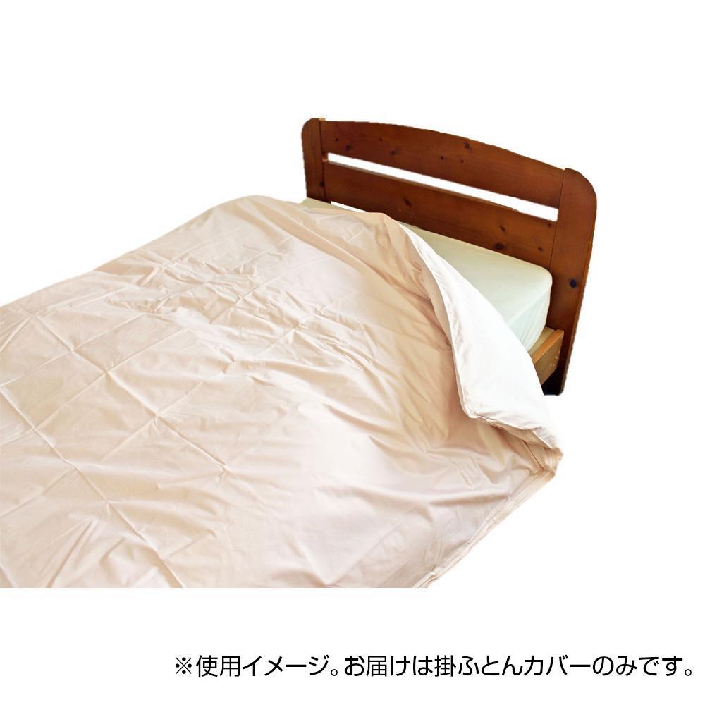 (代引き不可)(同梱不可)高密度防ダニ生地使用 掛ふとんカバー D ピンク