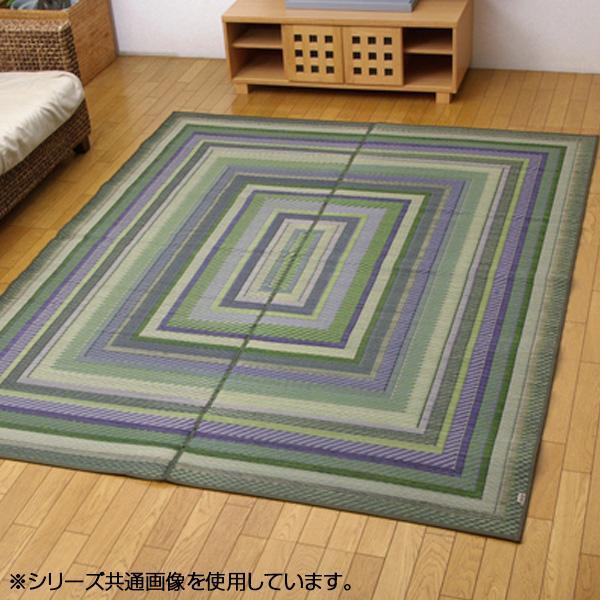 (同梱不可)純国産 い草ラグカーペット 『DXグラデーション』 グリーン 約191×191cm 1709720