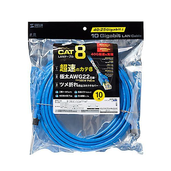 (同梱不可)サンワサプライ カテゴリ8LANケーブル (ブルー・10m) KB-T8-10BL