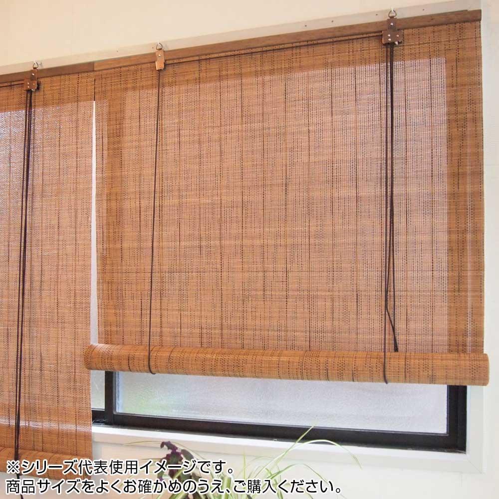 いつでも送料無料 おしゃれな竹スクリーン 代引き不可 70%OFFアウトレット 同梱不可 バンブースクリーン ブラウン 約幅88×丈1丈80cm RC-2601