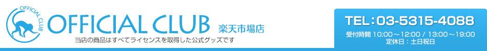 オフィシャル倶楽部 楽天市場店:スマホケース/パスケース等のオフィシャルライセンス商品の販売