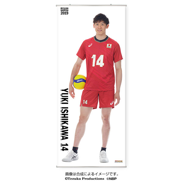 タペストリー[等身大] 2018全日本男子バレーボール 〈石川祐希 選手〉