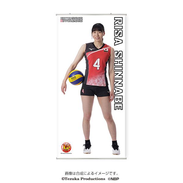 タペストリー[等身大] 2018全日本女子バレーボール 〈新鍋理沙 選手〉